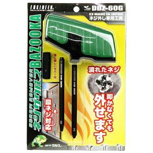 【エンジニア】ドライバー ネジザウルス neji-BAZOOKA(ネジバズーカ)【DBZ60G グリーン】