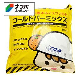 【東亜道路工業】アスファルト 固まるアスファルト コールドパーミックス【20kg】