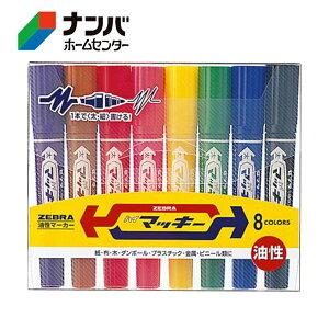【ゼブラ】油性ペン ハイマッキー8色 セット【MC8C】