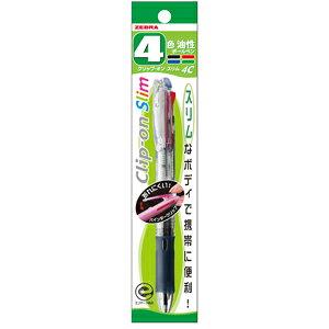 【ゼブラ】ボールペン クリップオンスリム4色【クリア P-B4A5-C クリア軸】