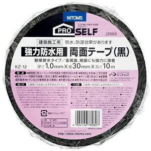 【ニトムズ】粘着テープ 強力防水用両面テープ(黒) KZ-12【J2080 30mm×10m】