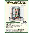【グリーンライフ】温室カバー 替えカバー【KOBO−110 3段 ブラック】