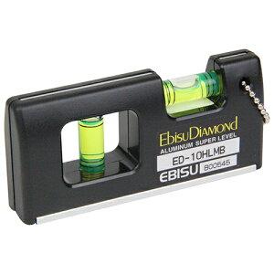 【エビス】水平器 磁石付ハンディーレベルー2【ED−10HLMB ブラック】
