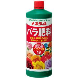 【メネデール】液体肥料 メネデールバラ肥料原液【 1L 】