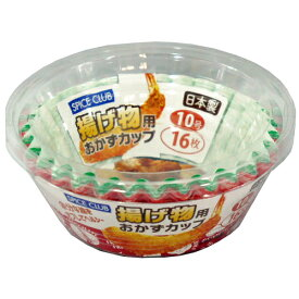 【大和物産】弁当ケース 揚げ物用おかずカップ10号【20枚 レッド、グリーン2色】