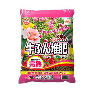 【日清ガーデンメイト】堆肥 牛ふん堆肥ペレット【 3kg 】