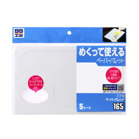 【ソフト99 SOFT99】パテ用ペーパーパレット