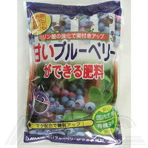 【大和】肥料 甘いブルーベリーができる肥料【500g】