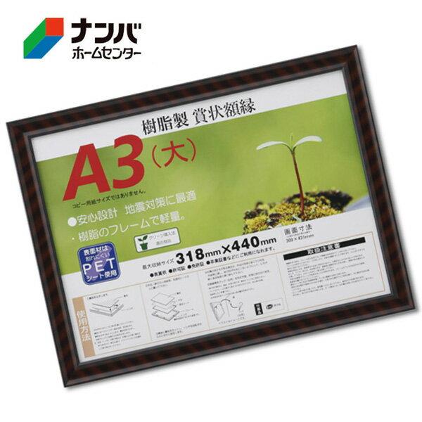 【大仙】額 賞状額 金ラック-R【J335B3400 1個】
