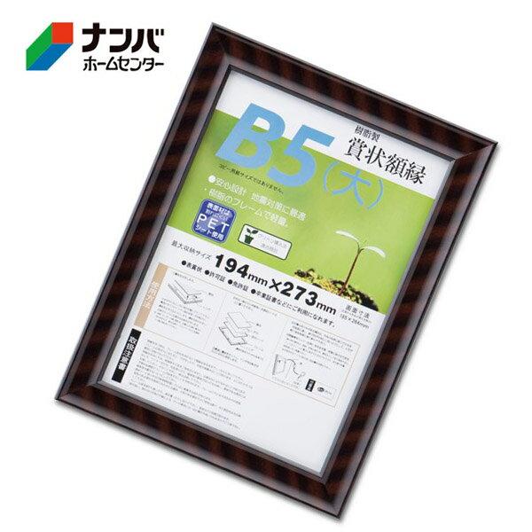 【大仙】額 賞状額 金ラック-R【J335B1600 1個】