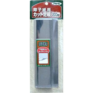 【アサヒペン】障子紙 障子用カット定規【984 200MM】