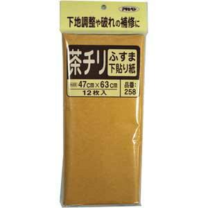 【アサヒペン】ふすま紙 ふすま下ばり用茶チリ【258 47CMX63CM 12枚入り】