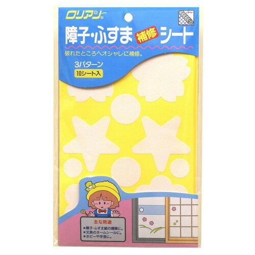 【アサヒペン】障子紙 障子・ふすま補修シート【950 3パターン10シート】