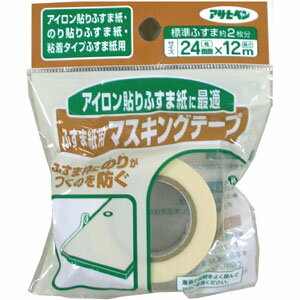 【アサヒペン】ふすま紙 ふすま貼り用マスキングテープ【934 24MMX12MM】