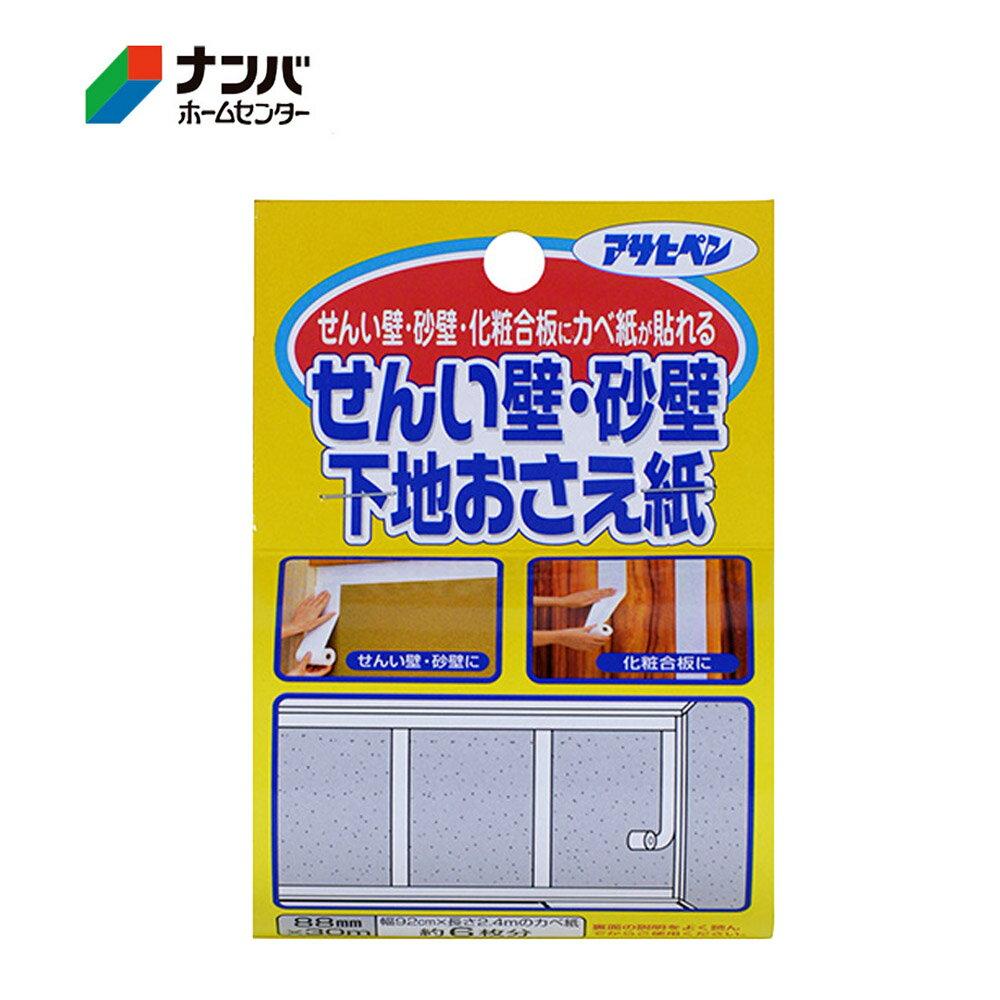 【アサヒペン】カベ紙 せんい壁砂壁 下地おさえ紙【731 88CMX30M】