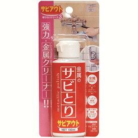 【日本ミラコン】金属みがき剤 サビアウト【MS-103 100mL】