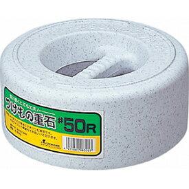 【リス】つけもの重石 つけもの重石【#50R 約5kg ストーン】