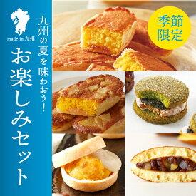 【送料無料】特価限定品 お味見 プレゼントにも! バラエティセット 「九州の初夏を味わおう!お楽しみセット」25個詰合せ