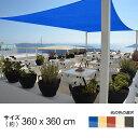 Cool Time(クールタイム) 3.6m正方形 UVカット シェード セイル 目隠し 目かくし 紫外線 UV対策 省エネ 節約 節電 よ…