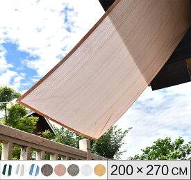Cool Time(クールタイム) 日除け シェード オーニング (200×270cm) 【3年間の安心保証】通気性が良く 目隠し 目かくし 紫外線 UV対策 省エネ 節約 節電 よしず 洋風 タープ おしゃれ