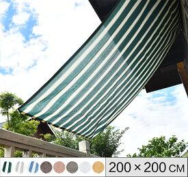 Cool Time(クールタイム) 日除け シェード オーニング (200×200cm)【3年間の安心保証】通気性が良く 目隠し 目かくし 紫外線 UV対策 省エネ 節約 節電 よしず 洋風 タープ おしゃれ