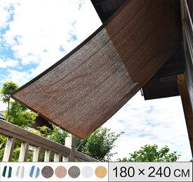 Cool Time(クールタイム) 日除け シェード オーニング (180×240cm)【3年間の安心保証】通気性が良く 目隠し 目かくし 紫外線 UV対策 省エネ 節約 節電 よしず 洋風 タープ おしゃれ