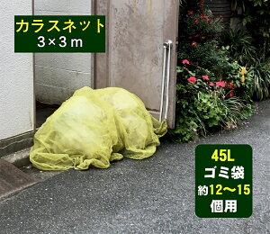 【1年間の安心保証】カラス よけ ゴミ ネット3x3mサイズ 45Lゴミ袋 約12〜15個用 強力ガード カラス 犬 猫 ネコ 除 簡単設置 3m取付けひも付属 け(イエロー )[カラス ゴミ カラスよけネット 除