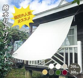 Cool Time(クールタイム) 撥水シェード オーニング (200×300cm) 目隠し 目かくし 紫外線 UV対策 省エネ 節約 節電 よしず 洋風 タープ おしゃれ