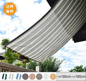 Cool Time(クールタイム) 日除け シェード オーニング (180×180cm)【3年間の安心保証】通気性が良く 目隠し 目かくし 紫外線 UV対策 省エネ 節約 節電 よしず 洋風 タープ おしゃれ