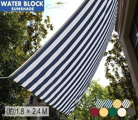 【最大12%OFF 】Cool Time(クールタイム) 撥水シェード オーニング (180×240cm) 目隠し 目かくし 紫外線 UV対策 省エネ 節約 節電 よしず 洋風 タープ おしゃれ