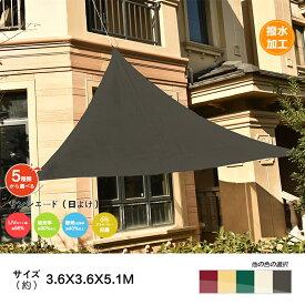 Cool Time(クールタイム) 撥水 3.6M X 3.6M X 5.1M 三角形 UVカット シェード セイル 目隠し 目かくし 紫外線 UV対策 省エネ 節約 節電 よしず 洋風 タープ おしゃれ