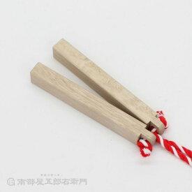 拍子木(小) 樫製 長さ21cm 太さ3cmX2,5cm