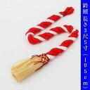 鈴紐(鈴緒) 綿くるみ製 3尺5寸 長さ105cm×太さ3,3cm