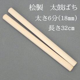 太鼓ばち 桧ばち 6分 太さ18mm 長さ32cm