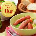 【訳あり】【業務用】国産豚肉を原料に使ったポークウィンナー 1kg 冷凍