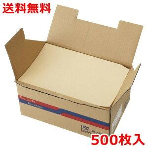クラフト紙封筒 500枚 角2(A4) 封筒 業務用 送料無料