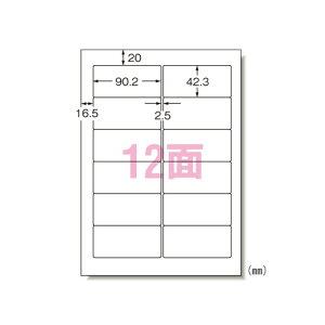 エーワン 28721 パソコンプリンタ&ワープロラベルシール A4 12面 NEC文豪シリーズ2列用500シート 送料無料