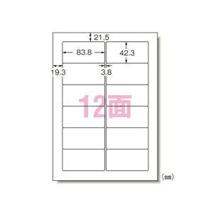 エーワン 28727 パソコンプリンタ&ワープロラベルシール A4 12面 汎用タイプインチ改行500シート 送料無料