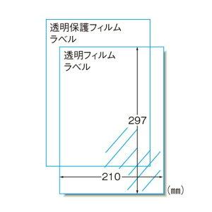 エーワン 28873 手作りステッカー 印刷用透明フィルムラベル+保護用透明フィルムラベル A4 1面 3セット 送料無料