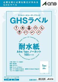 エーワン 32801 ラベルシール GHS用 耐水紙 A4 1面 100シート 送料無料