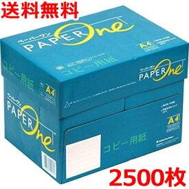 A4コピー用紙(印刷用紙・プリンター用紙)高白色上質紙 500枚×5束 2500枚 送料無料