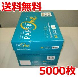 B5コピー用紙(印刷用紙・プリンター用紙)高白色上質紙 500枚×10束 5000枚 送料無料