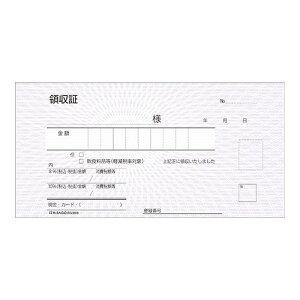 領収証 小切手サイズ 2枚複写 50組 BS0809