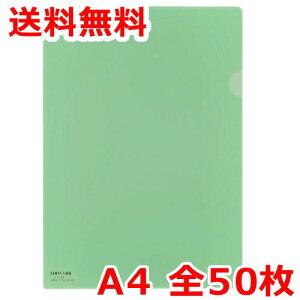 リヒトラブ クリヤーホルダー カラー A4 50枚 うぐいす色 クリアファイル 送料無料