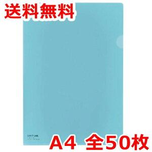 リヒトラブ クリヤーホルダー カラー A4 50枚 水色 クリアファイル 送料無料