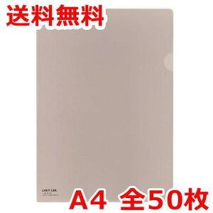 リヒトラブ クリヤーホルダー カラー A4 50枚 ベージュ クリアファイル 送料無料
