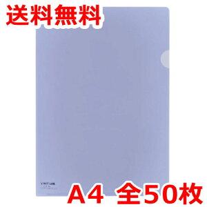 リヒトラブ クリヤーホルダー カラー A4 50枚 クリスタルブルー クリアファイル 送料無料