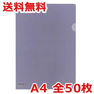 リヒトラブ クリヤーホルダー カラー A4 50枚 バイオレット クリアファイル 送料無料