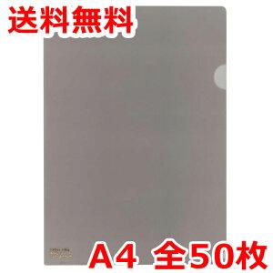 リヒトラブ クリヤーホルダー カラー A4 50枚 ブラック クリアファイル 送料無料