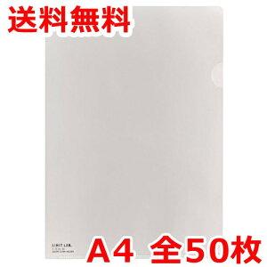 リヒトラブ クリヤーホルダー カラー A4 50枚 クリスタル クリアファイル 送料無料